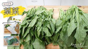 葉菜類的冷藏與冷凍保存